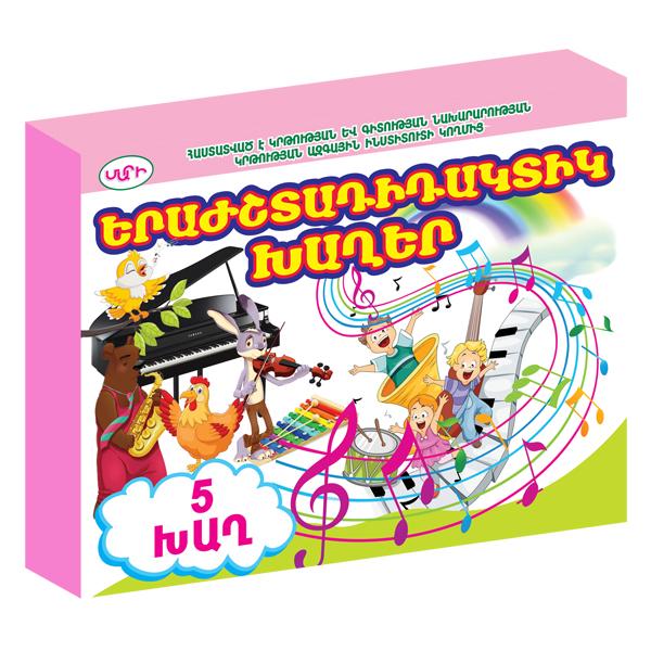 Երաժշտադիդակտիկ խաղեր