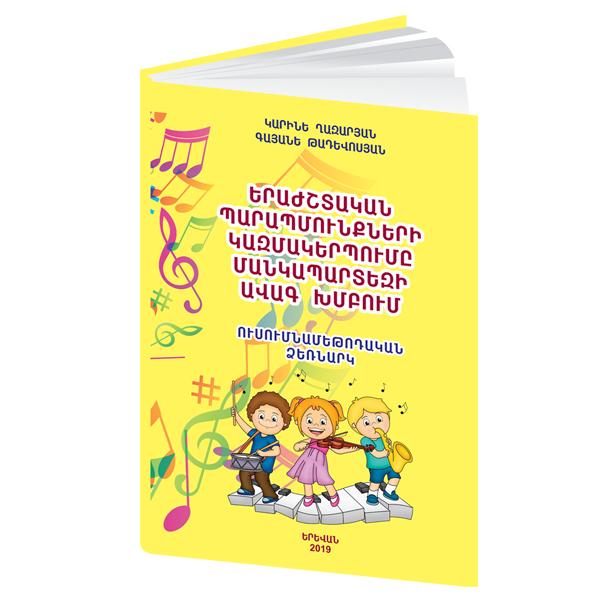 «Երաժշտության պարապմունքների կազմակերպումը մանկապարտեզի ավագ խմբում» ուսումնամեթոդական ձեռնարկ