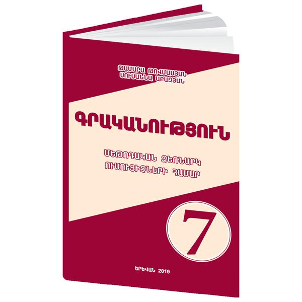 «Գրականություն 7» ուսումնամեթոդական ձեռնարկ